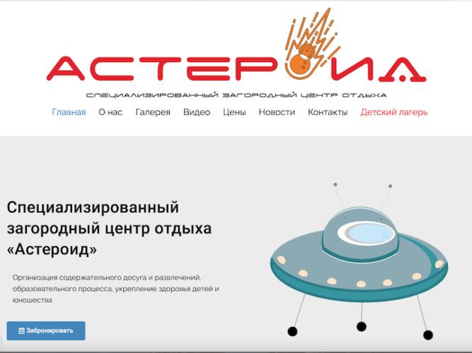 Сайт-визитка Специализированный загородный центр отдыха Астероид