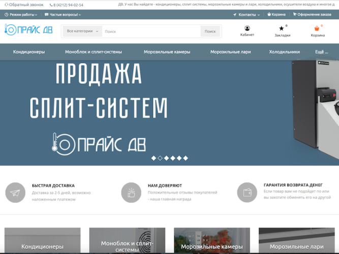 Интернет-магазин продажа кондиционеров и холодильного оборудования