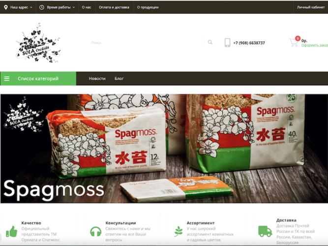 Интернет-магазин Sola Orchids