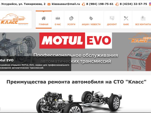 Сайт компании СТО КЛАСС
